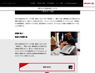 japanhousing.jp screenshot