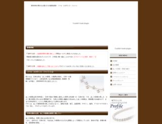 japanpearl.jp screenshot