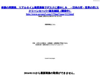 japansora2003.fc2web.com screenshot