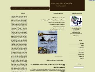 jashnvareh.mahdiblog.com screenshot