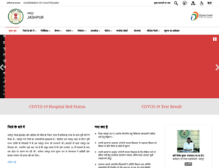 jashpur.gov.in screenshot