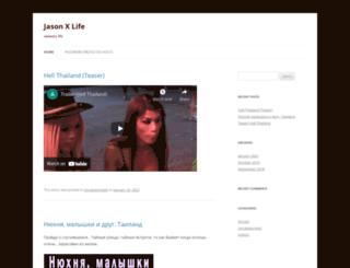 jasonxlife.com screenshot