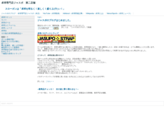 jasupo.jp screenshot