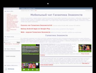java--gala.ucoz.ru screenshot