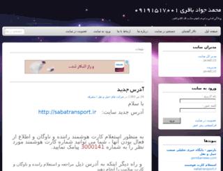 javad110.vcp.ir screenshot