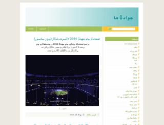 javadiha.wordpress.com screenshot