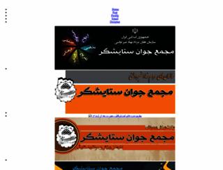 javan-s.lxb.ir screenshot
