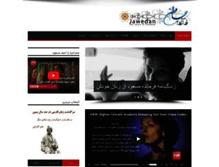 jawedan.com screenshot