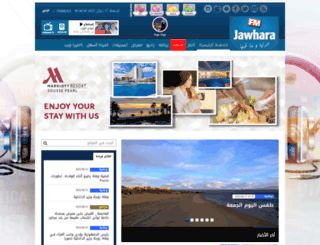 jawharafm.net screenshot