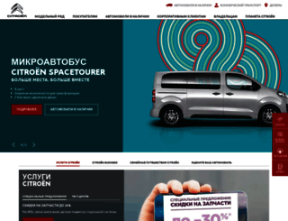 jazz.citroen.ru screenshot