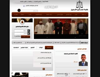 jba.org.jo screenshot