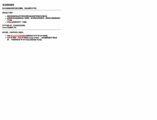 jbtraining.com.cn screenshot