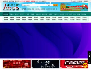 jc68.com screenshot
