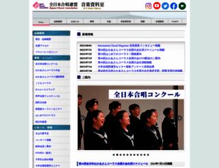 jcanet.or.jp screenshot