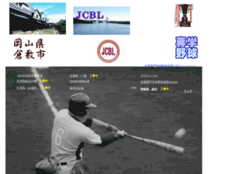 jcbl.gr.jp screenshot