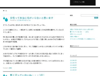 jco-concierge.jp screenshot