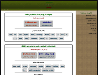 jdf.scr.ir screenshot