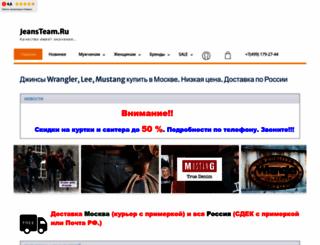 jeansteam.ru screenshot