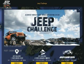 jeepchallenge.co.kr screenshot