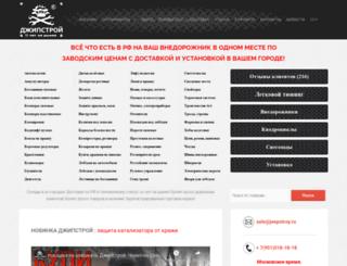 jeepstroy.ru screenshot