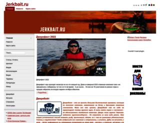 jerkbait.ru screenshot