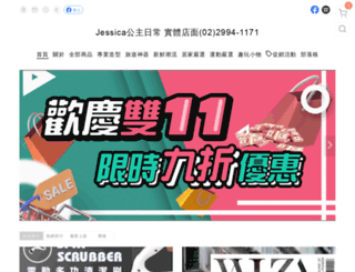 jessicadaily.com screenshot