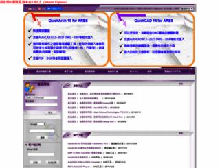 jetech.com.tw screenshot