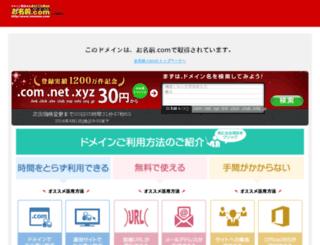jetski.co.jp screenshot