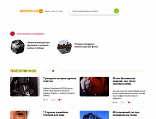 jeunefille.ru screenshot