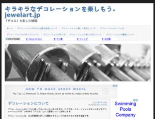 jewelart.jp screenshot