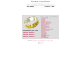 jewelry.umka.org screenshot