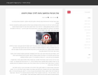 jewishdictionary.co.il screenshot