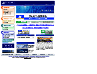jf-net.ne.jp screenshot