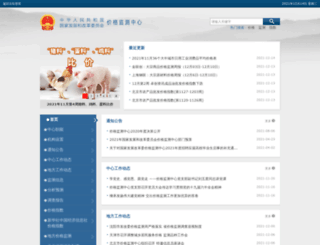 jgjc.ndrc.gov.cn screenshot