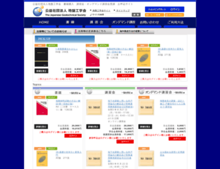 jgs-shopping.net screenshot