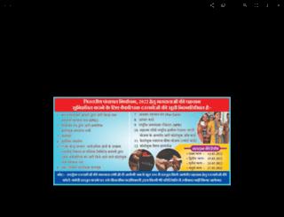 jharkhandstatenews.com screenshot
