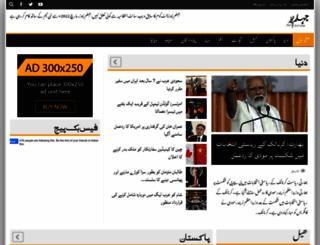 jhelumnews.com screenshot