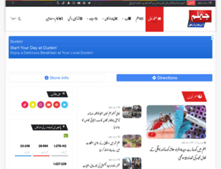 jhelumupdates.com screenshot