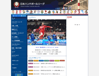 jhl.handball.jp screenshot