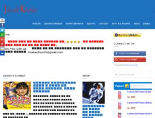 jhoothikhabar.com screenshot