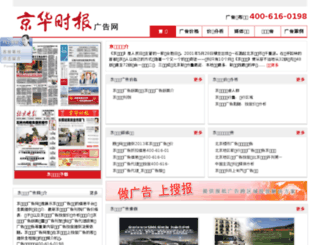 jhshibao.com screenshot