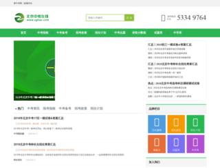 jhyaozhongkao.com screenshot