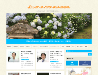 ji-o.jp screenshot