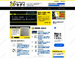 ji-sedai.jp screenshot