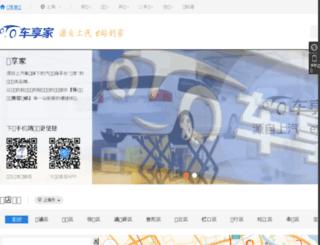 jia.chexiang.com screenshot
