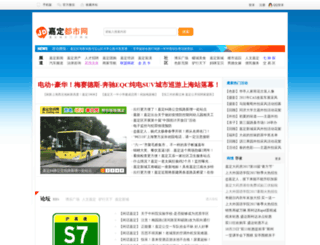 jiading.com screenshot