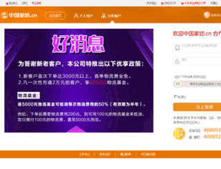 jiafangyun.com screenshot