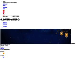 jiahuijd.fengj.com screenshot