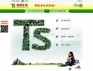 jiajiaozaixian.com screenshot