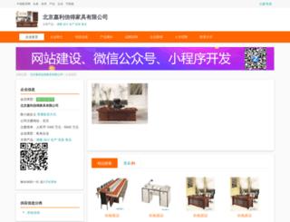 jialixinde.jiaju.cc screenshot